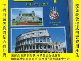 二手書博民逛書店로마와罕見바티칸(羅馬和梵蒂岡 韓文版)Y21478