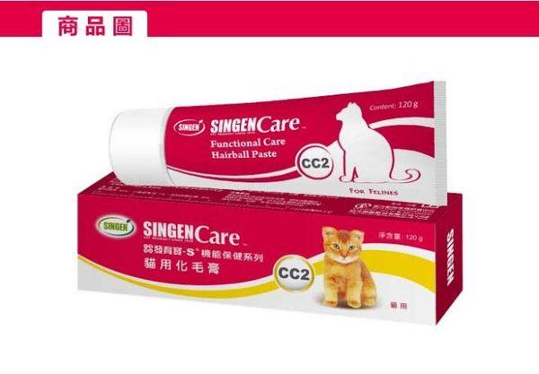 『寵喵樂旗艦店』《Haipet 發育寶-S》營養保健化毛膏 強嗜口性貓超愛 CC2-120g