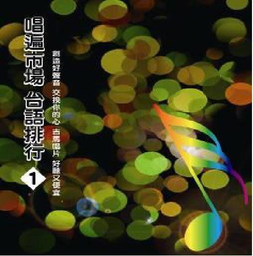 唱遍市場台語排行1  CD (音樂影片購)