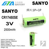 ✚久大電池❚ 日本 三洋 SANYO CR17450SE-R 3V 帶焊片2P 一次性鋰電【PLC工控電池】SY14