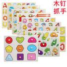 木質手抓認知板拼圖幼兒童木制益智力拼板早教寶寶玩具1-2-3-4歲