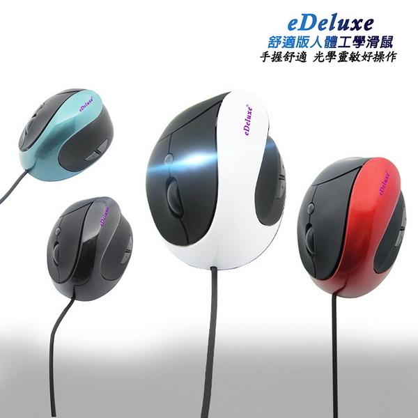 【eDeluxe】ER-L03舒適款人體工學握感滑鼠(有線USB)