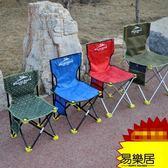 戶外便攜折疊椅凳子露營沙灘椅