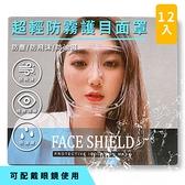 現貨 免運 超輕防霧面罩(12入組) 防飛沫 防疫面罩 護目鏡 防護眼鏡 高清透明 全臉防護面罩