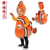 聖誕節兒童服裝表演出服男女小丑魚衣服【南風小舖】