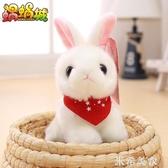 公仔 可愛兔子毛絨玩具仿真兔兔公仔小白兔玩偶睡覺安撫少女心娃娃小號 米希美衣