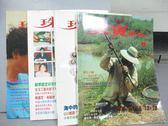 【書寶二手書T9/收藏_QCP】珠寶雜誌_3~6期間_共4本合售_翡翠的故鄉-緬甸等