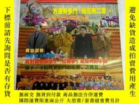 二手書博民逛書店Q036366罕見世界佛教論壇2011 3.4月合刊Y259056