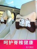 汽車頭枕靠枕護頸枕一對車用卡通頸枕車載內飾枕頭座椅腰靠墊套裝    東川崎町