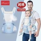 母嬰同室 全棉透氣嬰兒雙肩揹帶+透氣前抱嬰可收納腰凳揹帶 嬰兒揹帶 減壓 背巾【LA0010】
