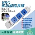 插座 智能 排插 4USB 充電 插線板【國家標準 保固一年】內芯耐高溫 阻燃達國家標準 延長線