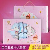 彌月禮盒組 嬰兒衣服春季棉質新生兒禮盒套裝xw【優兒寶貝】