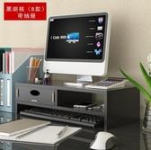 電腦顯示器增高架帶抽屜墊高屏幕底座辦公室台式桌面收納置物架子【全館免運】