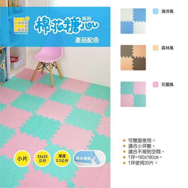 【愛吾兒】100%台灣製造方格子無毒地墊棉花糖心系列 八片入 EVA巧拼地墊/遊戲墊/爬行墊/運動墊