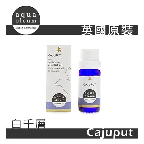 AO 白千層純精油 10ml。Cajuput。Aqua Oleum 英國原裝