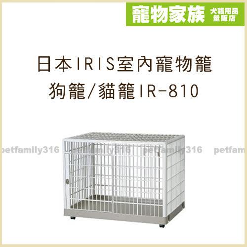寵物家族-日本IRIS室內寵物籠狗籠/貓籠IR-810(抗菌塑膠材質好清洗)