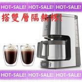 《搭贈雙層隔熱杯組》Electrolux ECM7814S / ECM7814 伊萊克斯 設計家系列 美式咖啡機
