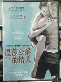 影音專賣店-Y60-046-正版DVD-電影【溫莎公爵的情人】-艾比柯妮許 安德麗亞瑞斯波羅格 詹姆斯達西