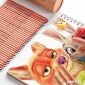 馬可油性水溶性彩色鉛筆素描手繪48色72色初學者兒童素描成人畫畫 qz681【甜心小妮童裝】