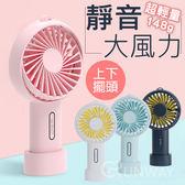 【現貨】美型 迷你手持風扇 上下風向調節 USB充電風扇 桌用 電扇 電風扇 迷你風扇 手持風扇