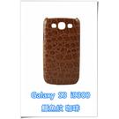 [ 機殼喵喵 ] Samsung Galaxy S3 i9300 手機殼 三星 外殼 鱷魚紋 咖啡