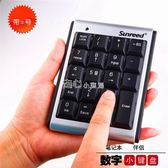 數字小鍵盤 財務會計銀行專用帶等號括號免切換 走心小賣場