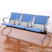公共座椅 3人位連排椅不銹鋼機場椅長椅三人等候診椅公共休息聯連體座椅子 JD 玩趣3C