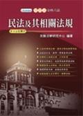 (二手書)法學工具書:來勝學習式分科六法-民法及其相關法規(含大法官釋字)
