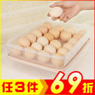 24格北歐風雞蛋收納盒 大容量冰箱食物保鮮 (顏色隨機)【AE02692】99生活百貨