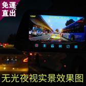行車記錄器 凌度行車記錄儀汽車載前后雙錄高清夜視無線凌渡360全景倒車影像
