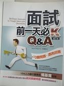 【書寶二手書T1/財經企管_GDJ】面試前一天必KQ&A_曾湘雯, 蘇珊‧赫吉