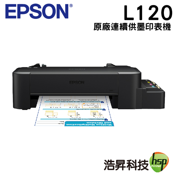 【限時三天促銷↘2688】EPSON L120 超值單功能原廠連續供墨印表機