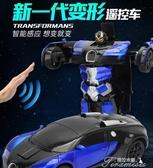 遙控玩具-感應遙控變形汽車金剛機器人遙控車充電動男孩賽車兒童玩具車禮物提拉米蘇