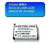 For 相機鋰電池 【M883】 EN-EL10 Li40B Li42B ENEL10 NP-45 新風尚潮流