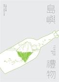 (二手書)島嶼禮物:台灣紐西蘭圖像小說創作合集