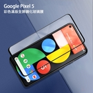 Google Pixel 5 滿版彩色全覆蓋鋼化玻璃膜 手機螢幕貼膜 高清 防刮防爆