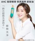 【2wenty6ix】韓國 AHC Essence EMERALD 翡翠護膚精華 卸妝油 125ml