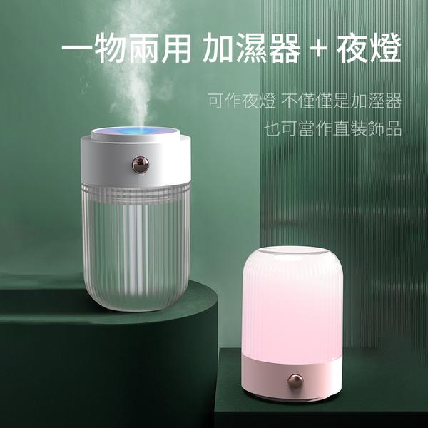 夜燈炫彩加濕器 LED氛圍燈 水氧機 香薰機 小夜燈 霧化機 噴霧炫彩 USB 精油機 芳香機
