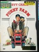 挖寶二手片-P31-005-正版DVD-電影【菜鳥發威/Funny Farm】-吉維蔡斯(直購價)經典片