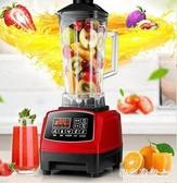 220v多功能破壁機豆漿機料理機絞肉機沙冰機果汁機榨汁機家用商用PH3186【棉花糖伊人】