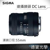 Sigma 55-200mm F4-5.6 DC for Nikon 恆伸公司貨 刷卡分期零利率 德寶光學