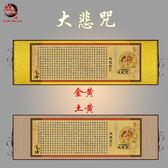 橫幅大悲咒掛畫 佛教梵文經文卷軸畫