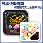 韓國 MARSHMALLOWS 繽紛巧克力棉花糖(23g)【小三美日】