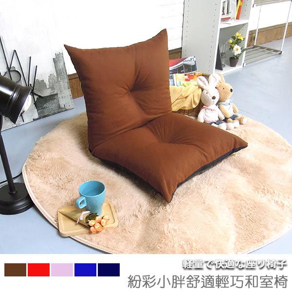 和室椅 五段式調整 椅《young漾彩輕巧和室椅》-台客嚴選