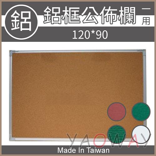 【耀偉】鋁框布告欄 120*90 一用(飾布/軟木/膠皮/絨布/白板/黑板/行事曆白板/磁性白板/吸鐵白板)