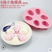 白涼粉缽仔糕輔食寶寶香腸磨模具小兔子動物可愛布丁果凍蒸糕硅膠 雙12購物節