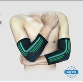 聖誕免運熱銷 護肘護肘男女運動關節透氣籃球羽毛球網球健身超薄款護臂