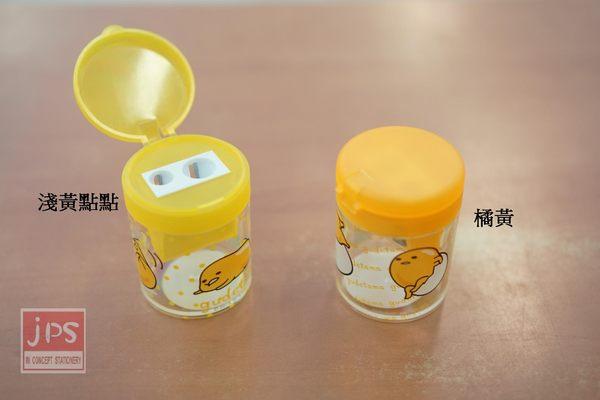 蛋黃哥 雙孔削筆器 (淺黃點點&橘黃)