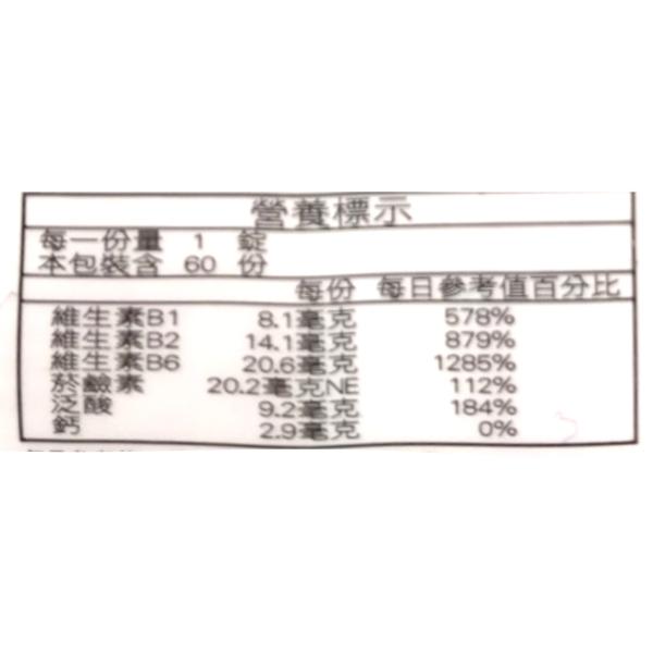 俏正美BB plus 糖衣錠 180錠【德芳保健藥妝】