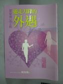 【書寶二手書T9/兩性關係_LFM】遊走刀鋒的外遇_陳海倫